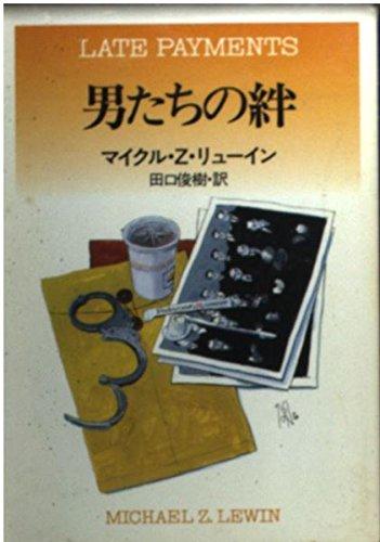 男たちの絆 (ハヤカワ・ミステリ文庫)