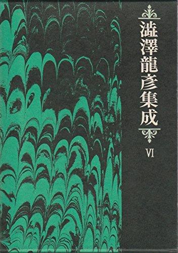 澁澤龍彦集成〈第6〉翻訳篇 (1970年)