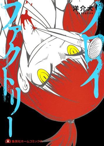 ノロイファクトリー (ホームコミックス)