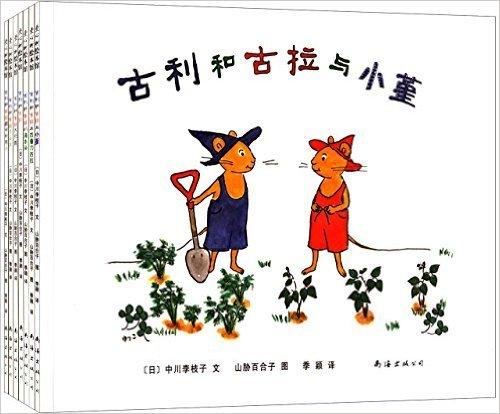 Read Online 古利和古拉系列 (1-7) (套装共7册) ebook