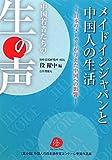 メイドインジャパンと中国人の生活―日本のメーカーが与えた中国への影響