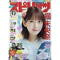 週刊スピリッツ 最新号 サムネイル