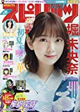 ビッグコミックスピリッツ 2019年 7/8 号 [雑誌]
