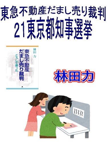 東京都知事選挙 東急不動産だまし売り裁判