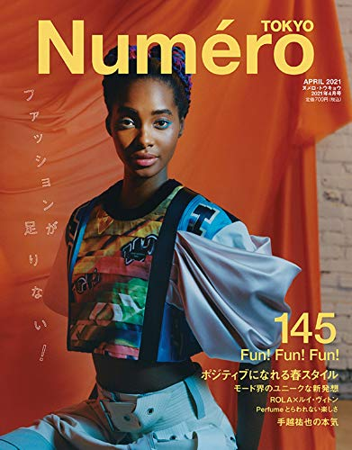 Numero TOKYO 最新号 表紙画像
