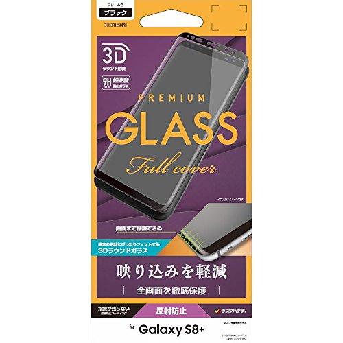 印象的進むモックラスタバナナ Galaxy S8+ SC-03J/SCV35 フィルム 強化ガラス 全面保護 反射防止 3Dフレーム ブラック ギャラクシー S8 プラス 液晶保護フィルム 3T831GS8PB