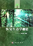 img - for A Brief Introduction to Restoration Ecology (Chinese Edition) book / textbook / text book