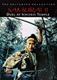 Samurai II: Duel at Ichijoji Temple (The Criterion Collection)