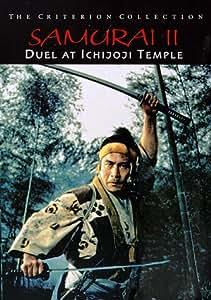 Samurai II: Duel at Ichijoji Temple (The Criterion Collection)