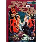 Godzilla vs Mothra (ladybug Comics Special) (1993) ISBN: 4091490735 [Japanese Import]