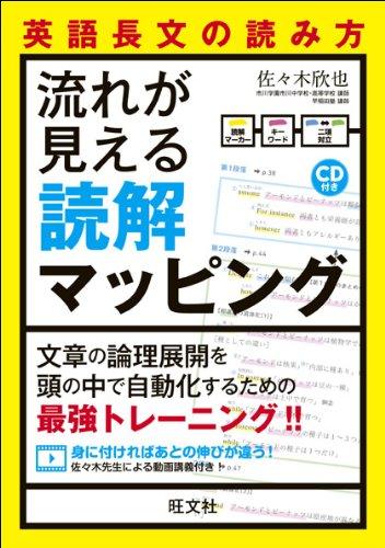 CD付 英語長文の読み方流れが見える読解マッピング