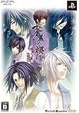 蒼黒の楔 緋色の欠片3 明日への扉(限定版) - PSP