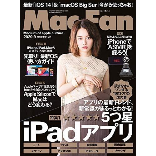 Mac Fan 2020年9月号 表紙画像