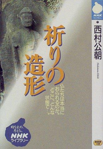 祈りの造形 (NHKライブラリー (71))