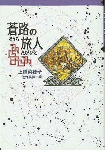 軽装版 蒼路の旅人 (軽装版 偕成社ポッシュ)