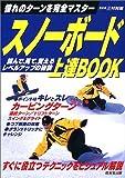 スノーボード上達BOOK―憧れのターンを完全マスター