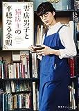 書店男子と猫店主の平穏なる余暇 (集英社オレンジ文庫)