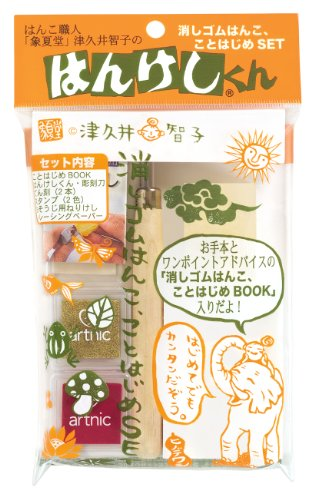 Hinodewashi eraser stamp, Guidance set HAN-TK (japan import)