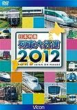 日本列島列車大行進2012 [DVD]