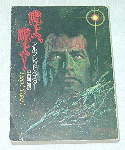虎よ、虎よ! (1978年) (ハヤカワ文庫―SF)
