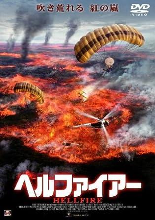 Amazon   ヘルファイアー [DVD] ...