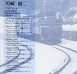 Shuji Kawasaki - Yukiguni Ressha [Japan CD] TKCA-90601