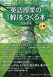 英語授業の「幹」をつくる本 (上巻)