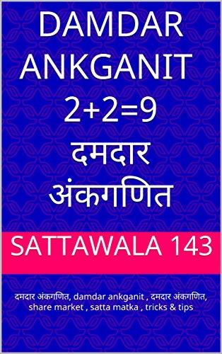 damdar ankganit 2+2=9 दमदार अंकगणित: दमदार
