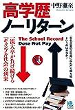 中野雅至「高学歴ノーリターン」(光文社)