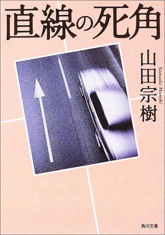 直線の死角 (角川文庫)