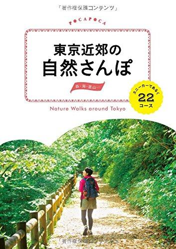 東京近郊の自然さんぽ スニーカーであるく22コース (諸ガイド)