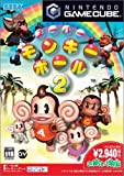 Super Monkey Ball 2 [Japan Import]