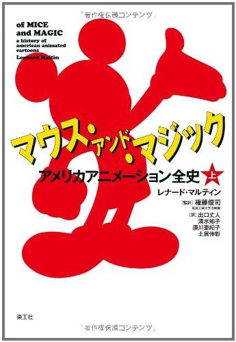 マウス・アンド・マジック―アメリカアニメーション全史〈上〉