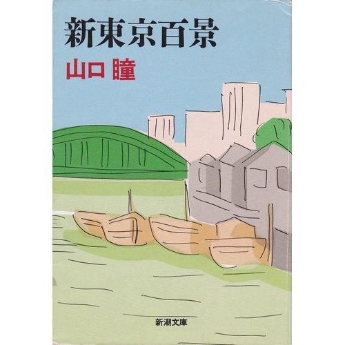 新東京百景 (新潮文庫)