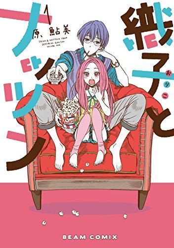 織子とナッツン 1巻 (ビームコミックス)