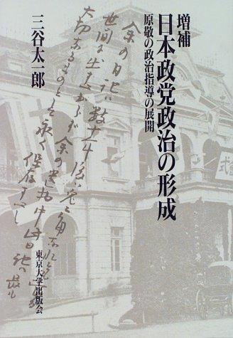 日本政党政治の形成―原敬の政治指導の展開