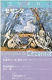 ユリイカ2012年4月号 特集=セザンヌにはどう視えているか