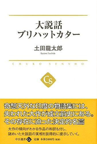 大説話ブリハットカター (中公選書)