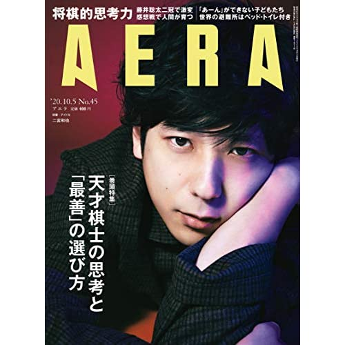 AERA 2020年 10/5号 表紙画像