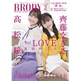 BRODY 2021年 2月号 増刊