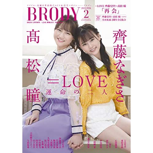 BRODY 2021年 2月号 増刊 表紙画像