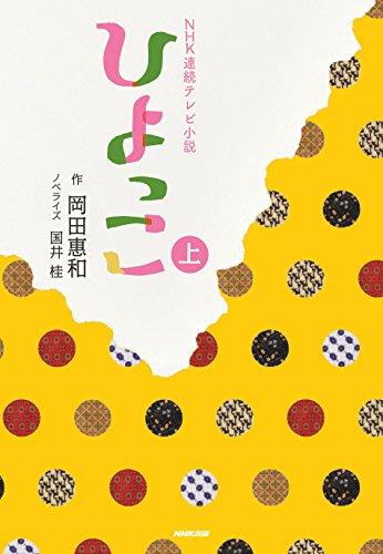 NHK asadora Hiyo angle brackets on the
