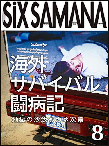 SIXSAMANA 8th Survival Illness (Japanese Edition) (The Language Of Medicine 8th Edition Ebook)