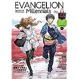 EVANGELION Millennials RADIO EVA 10th Anniversary