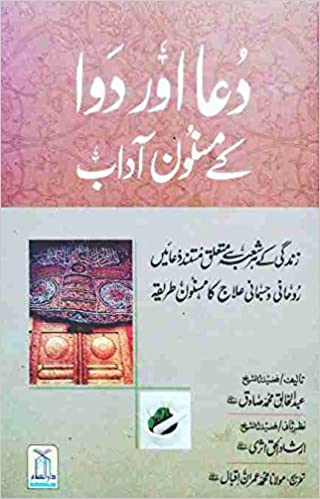 Dua Aur Dawa Ke Masnoon Adaab: Abdul Khaliq Muhamamad Sadiq