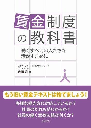 賃金制度の教科書