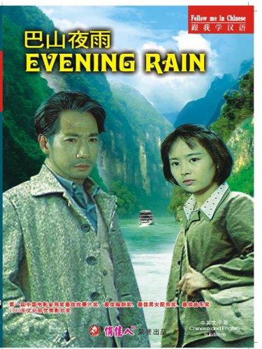 EVENING RAIN (China Gong Wuhan)
