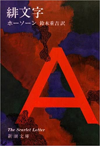 The Scarlet Letter In Japanese Language Nathaniel Hawthorne 9784102040010 Amazon Books