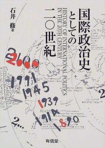 国際政治史としての20世紀