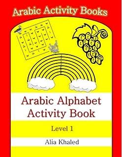 arabic alphabet activity book level 1 arabic activity books volume 1